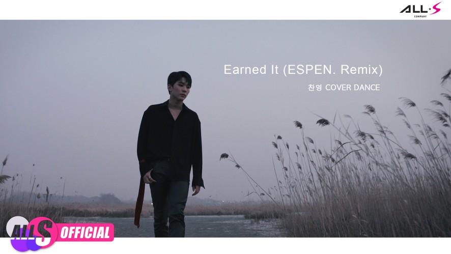 찬영(Chan Young) - Earned It (ESPEN. Remix)_Cover