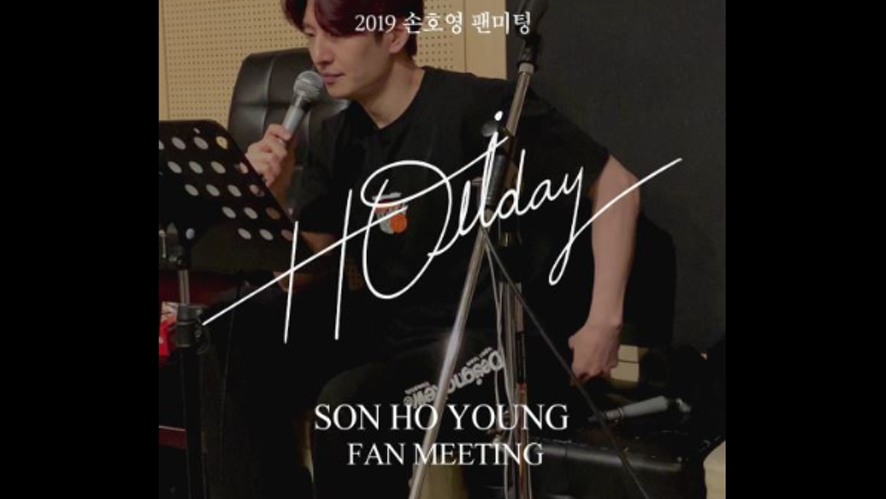 "[D-2] 2019 손호영 팬미팅 ""HOliday"" Countdown"