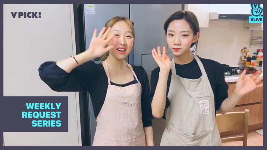 [WJSN] 쿠키가 중요한가요... 뚜름이 중요한거지^^ (Yeoreum&Soobin making cookies)