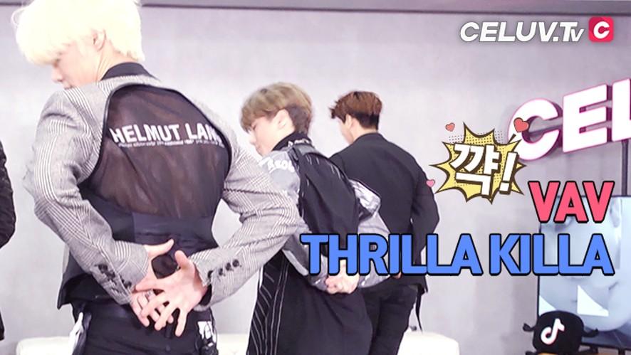 [I'm Celuv] VAV, 'THRILLA KILLA' 무대! 가장 가까운 직캠 (Celuv.TV)