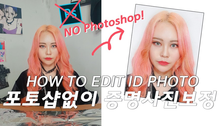 How to edit id picture   写真の加工方法   hiệu đính ảnh!  COMO EDITAR FOTOS COMO PROFESIONAL