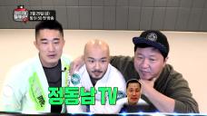 [마리텔V2♥D-5] 도니형이 왜 거기서 나와~ 동정남TV(?)의 탄생!