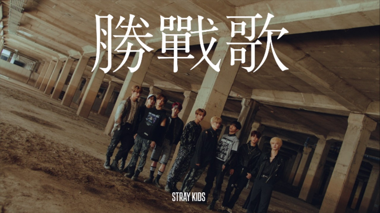 "Stray Kids(스트레이 키즈) <Clé 1 : MIROH> UNVEIL : TRACK ""승전가(Victory Song)"""