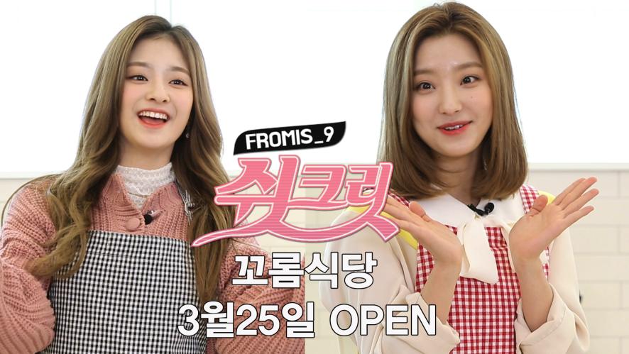 프로미스나인의 쉿크릿[선공개] 꼬롬식당 D-2