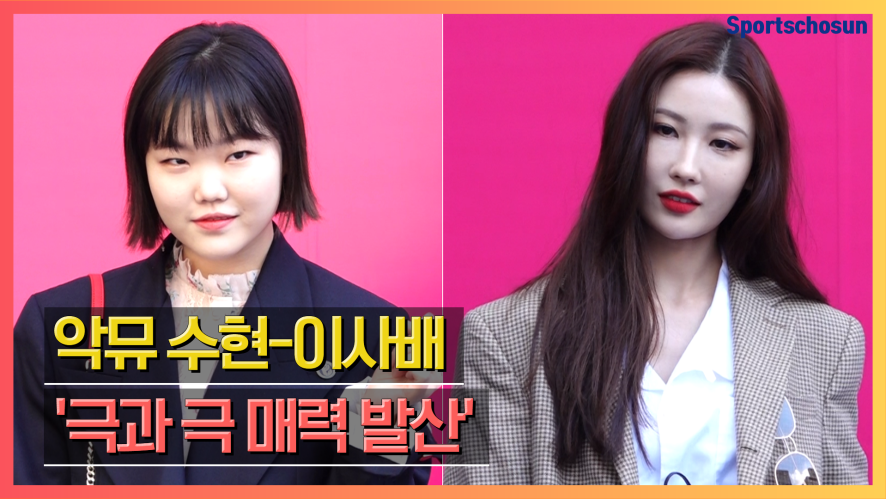 악뮤 수현-이사배(RISABAE) '극과 극 매력 발산' (2019 F/W 서울패션위크)