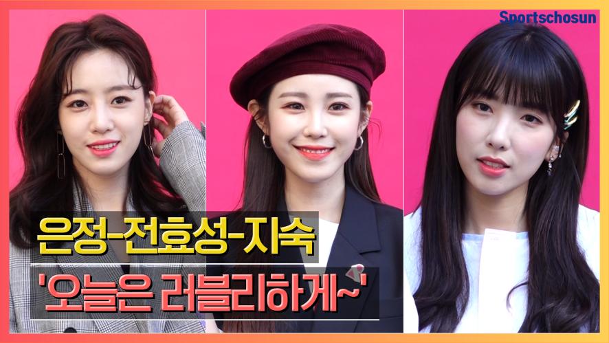 티아라 은정-전효성-지숙 '오늘은 러블리하게~' (2019 F/W 서울패션위크)