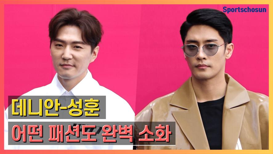 데니안(Danny Ahn)-성훈(Sung Hoon), 어떤 패션도 완벽 소화 (2019 F/W 서울패션위크)