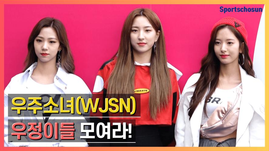 우주소녀(WJSN), 우정이들 모여라! (2019 F/W 서울패션위크)