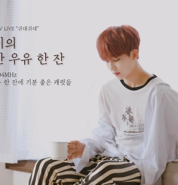 [RADIO] 캐럿들 귀대귀대 #48 정한이의 따뜻한 우유 한 잔