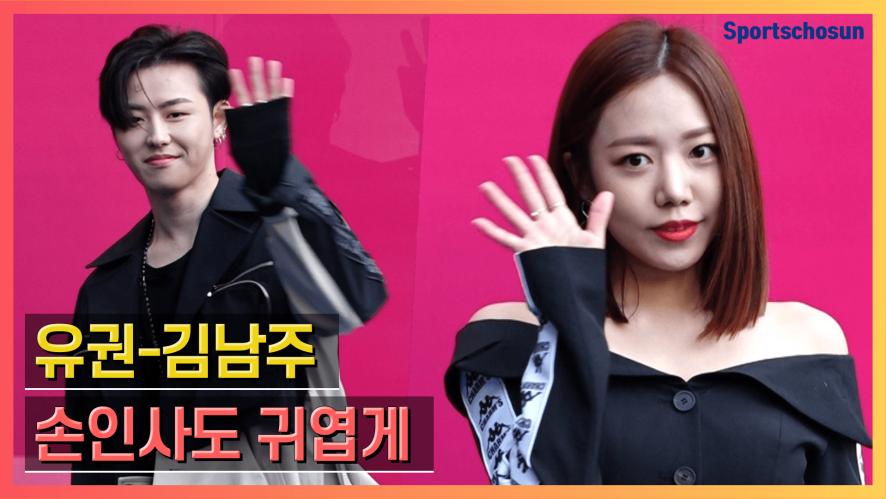 유권(Yoo Kwon)-남주(Nam Joo), 손인사도 귀엽게~ (2019 F/W 서울패션위크)