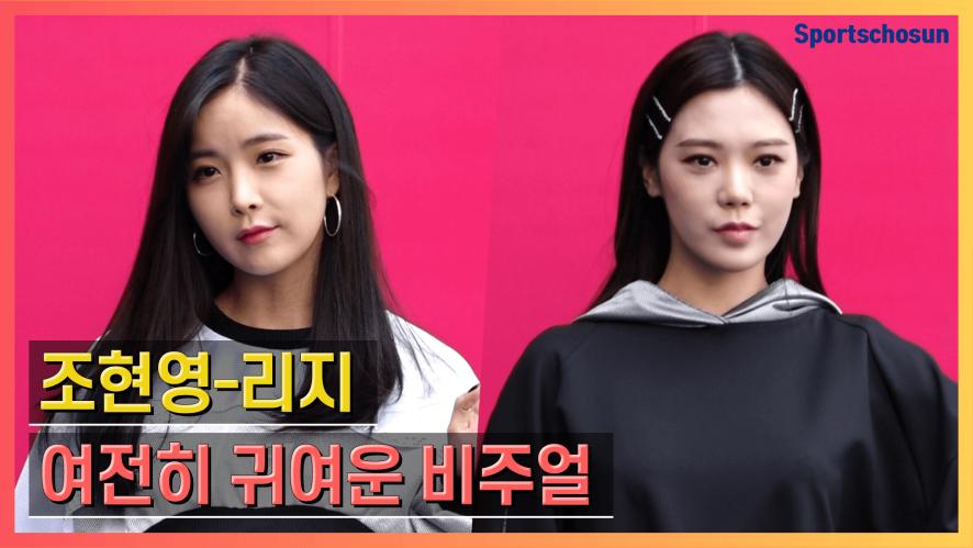 조현영(Jo Hyun Young)-리지(Lizy), 여전히 귀여운 비주얼 (2019 F/W 서울패션위크)