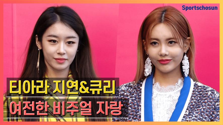 티아라 지연&큐리(T-ARA Ji Yeon&Qri), 여전한 비주얼 자랑 (2019 F/W 서울패션위크)