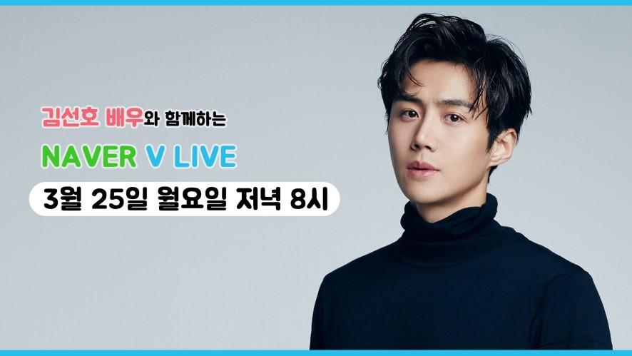 [김선호] 첫 V Live 도전!! 두구두구두구