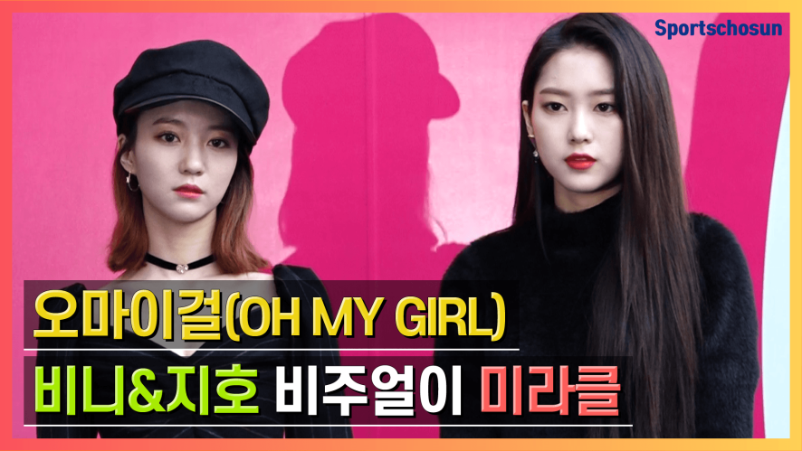 오마이걸(OH MY GIRL), 비니&지호 비주얼이 미라클 (2019 F/W 서울패션위크)