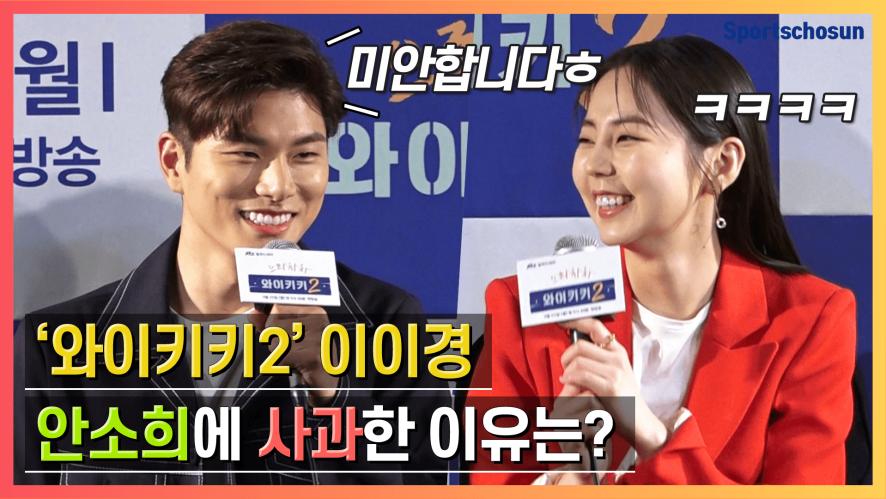 """이이경(Lee Yi Kyung)&안소희(Ahn So Hee), """"웃겨서 미안합니다"""" 완벽한 코믹 케미! (으라차차 와이"""