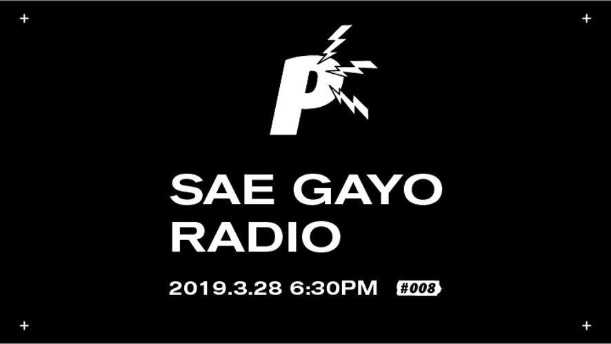 SAE GAYO RADIO #8 - THIS IS THE NEXT K-POP! (WITH 진동욱)