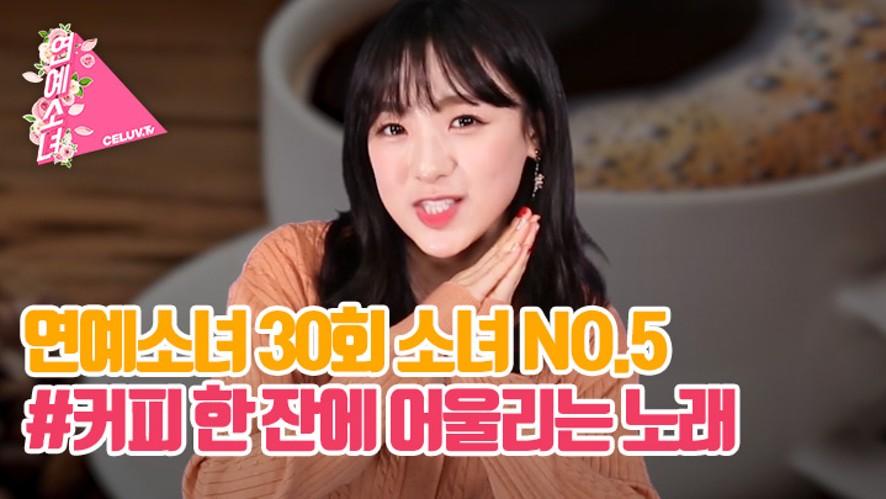 [ENG SUB/연예소녀] EP30. 소녀 NO.5 - 커피 한 잔에 어울리는 노래 (Celuv.TV)