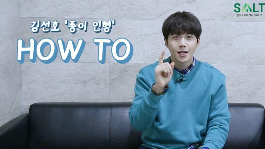 [김선호] '종이 인형' How To 영상 Full ver. 공개!!