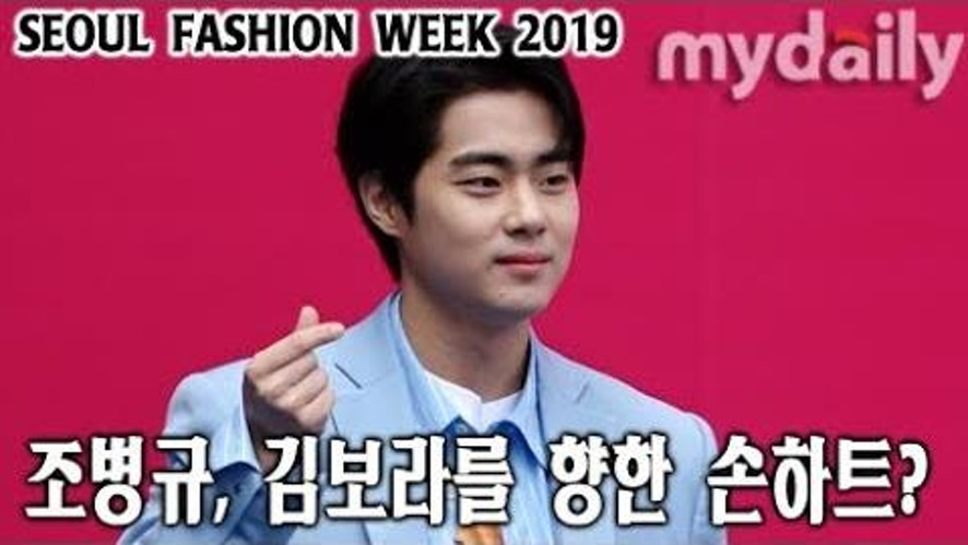 <2019 SFW> 김보라를 향한 손♥ (Jo Byung Gyu)