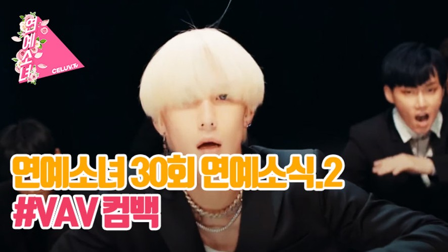 [ENG SUB/연예소녀] EP30. 소녀의 연예소식2 - VAV 컴백 (Celuv.TV)
