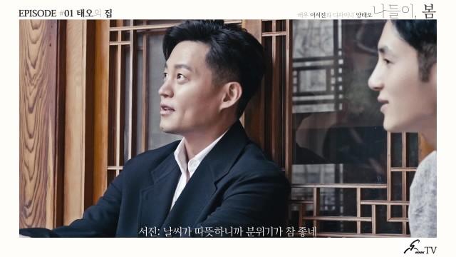 배우 이서진,디자이너 양태오의 봄 나들이 - Ep1