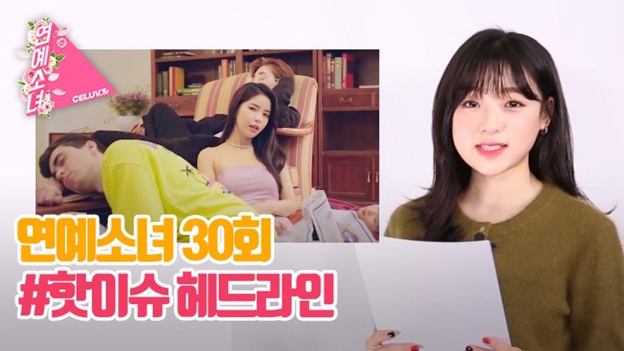 [ENG SUB/연예소녀] EP30. 핫이슈 헤드라인 (Celuv.TV)