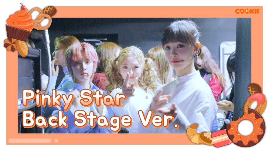 [GWSN 01COOKIE] Pinky Star Back Stage Ver.