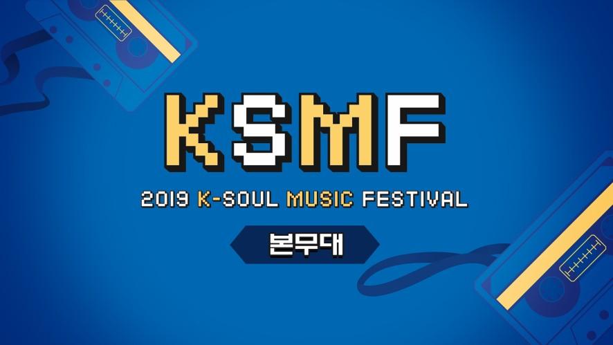 [Replay][Special] 2019 K-SOUL MUSIC FESTIVAL 본무대 (Celuv.TV)