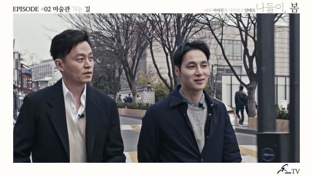 배우 이서진,디자이너 양태오의 봄 나들이 - Ep2