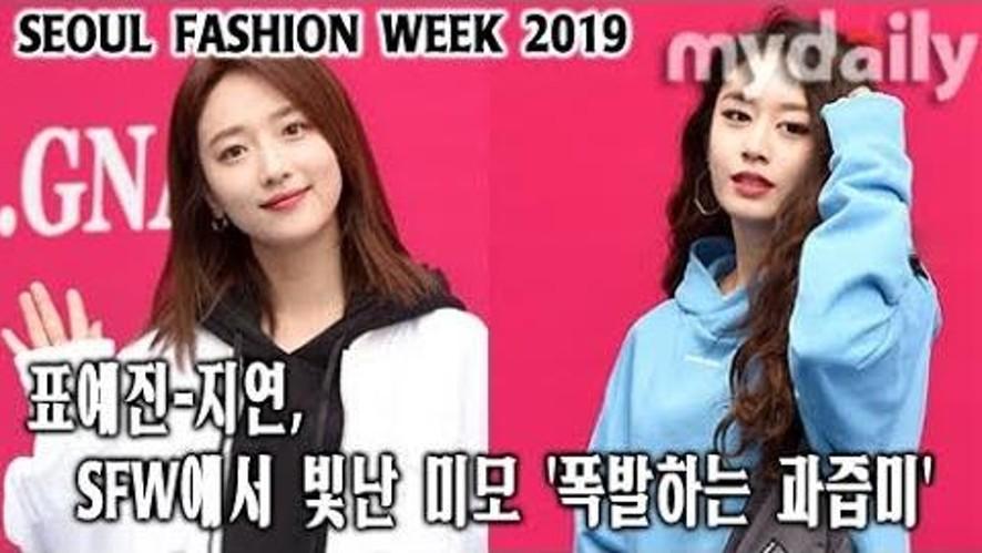 <2019 SFW> 서울패션위크를 밝힌 미모 (Pyo Ye Jin-T-ara Jiyeon)
