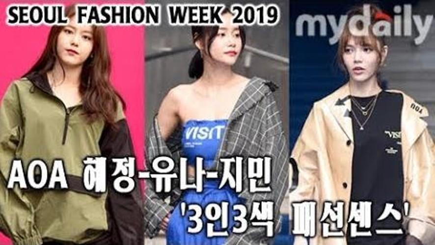 <2019 SFW> 3인3색, 개성 넘치는 패션 (AOA Hyejeong-Yuna-Jimin)