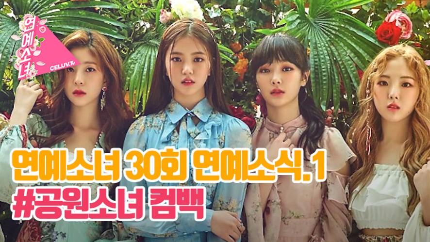[ENG SUB/연예소녀] EP30. 소녀의 연예소식1 - 공원소녀 컴백 (Celuv.TV)