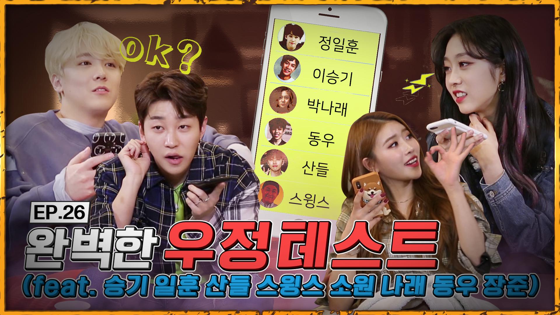 [핵인싸 동맹] EP.26 완벽한 우정 테스트 (feat. 이홍기 이승기 천만원사건) HACKINSSA CREW