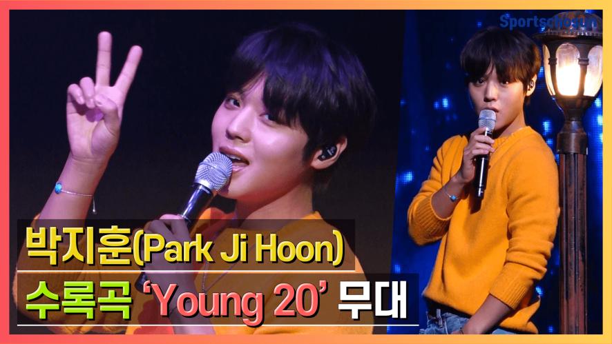 박지훈(Park Ji Hoon), 수록곡 'Young 20' Showcase Stage (O'CLOCK)