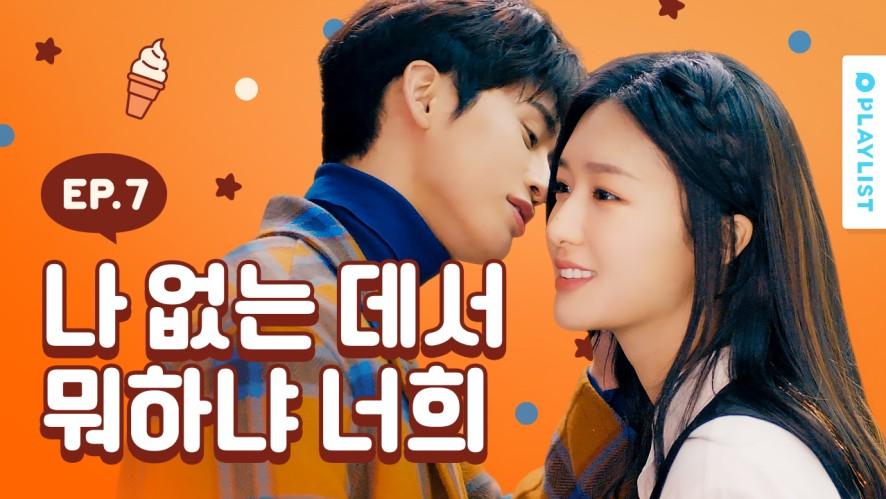 최초공개) 썸녀의 스킨십을 목격했다 [웹시트콤 한입만] - EP.07