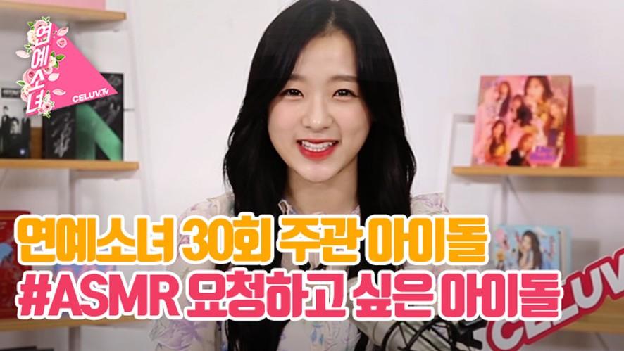 [ENG SUB/연예소녀] EP30. 주관아이돌 - ASMR 요청하고 싶은 아이돌 (Celuv.TV)