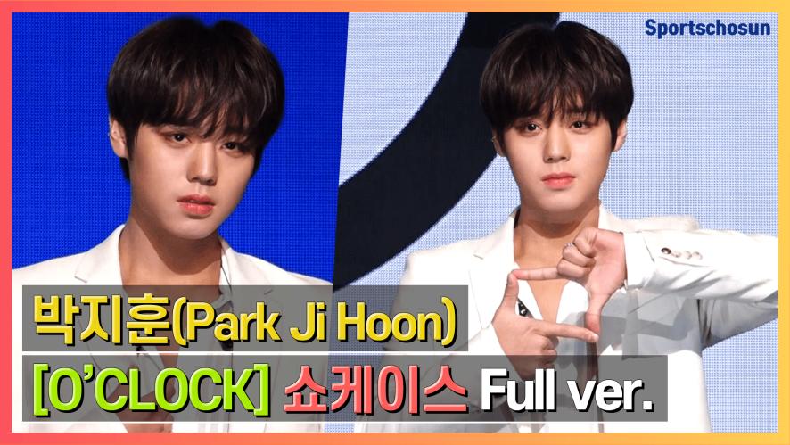 [Full] 박지훈(Park Ji Hoon) 미니1집 'O'CLOCK' Showcase TALK