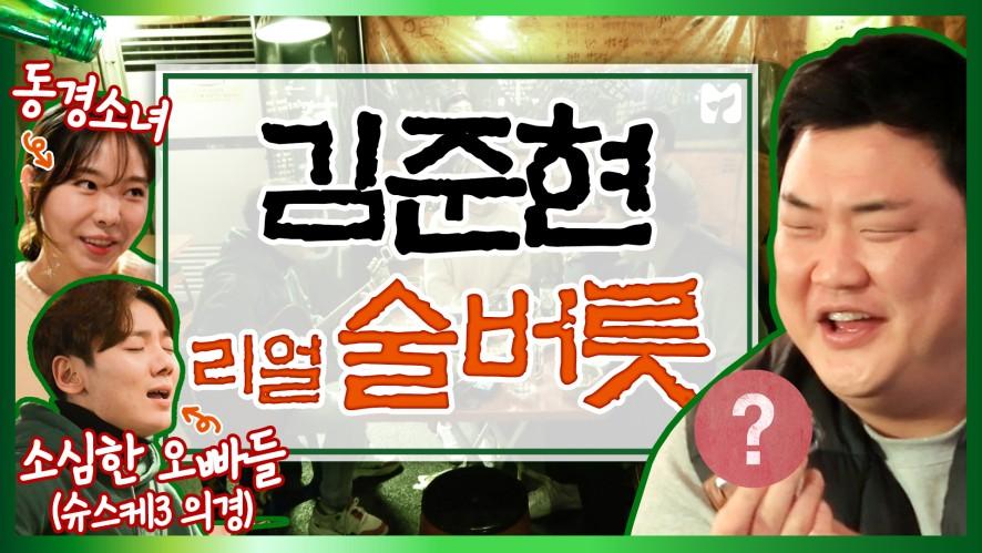인디 가수들과 술 마시다 비장의 무기 꺼내는 김준현 <김준현의짠> 6회