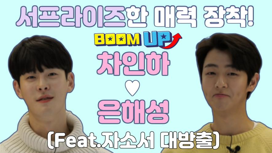 대박예감! 서프라이즈 한 매력 장착한 붐업 스타 차인하 ♡ 은해성 (feat. 자소서 대방출)