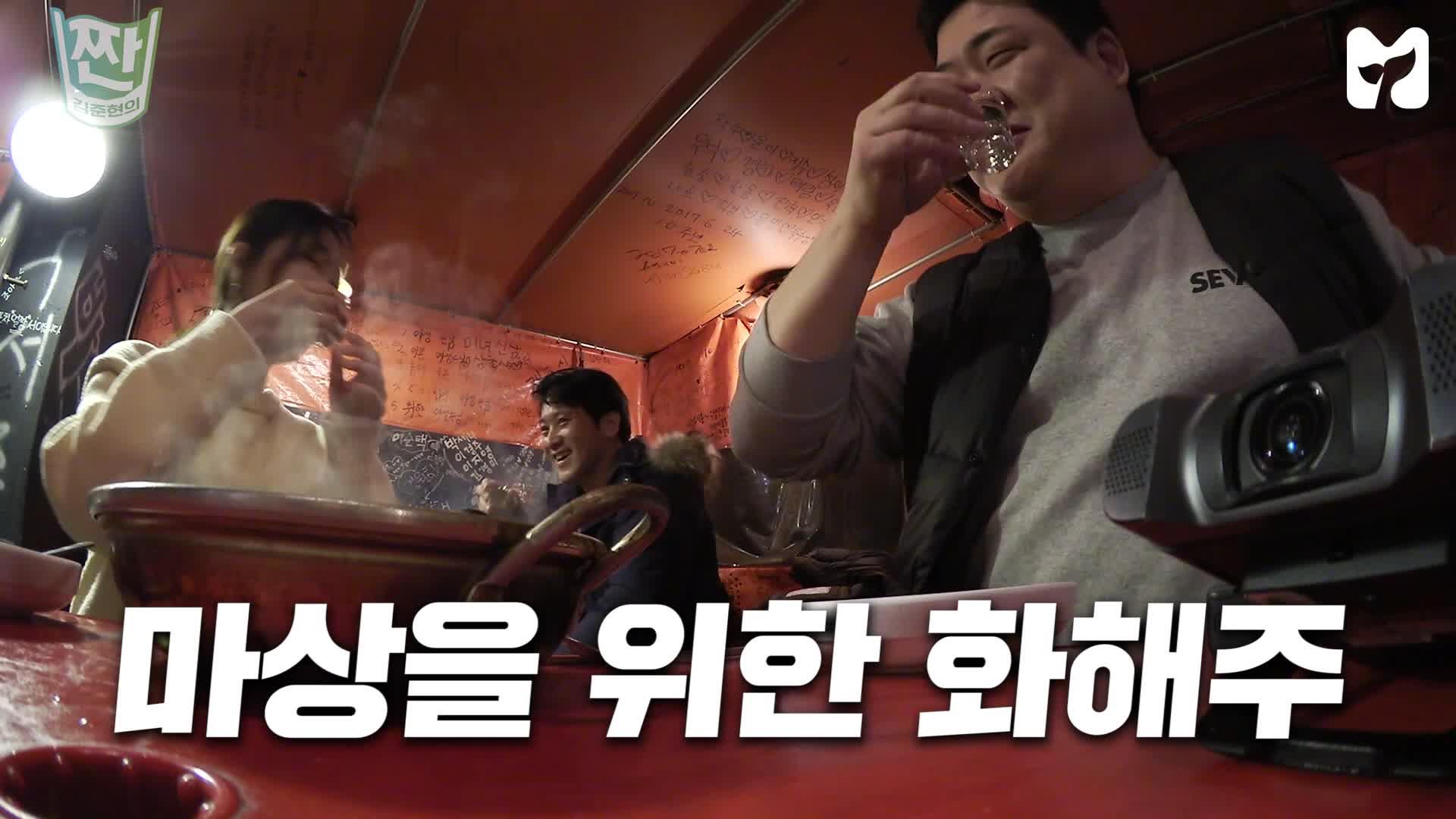 인디 가수들과 술 마시다 라이브 쇼 하는 김준현 <김준현의짠> 6회