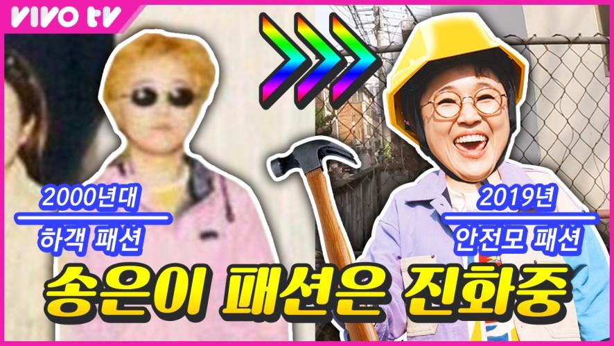 [미밥유 37탄] 봄맞이 쇼핑욕구 뿜뿜🌸 성수동 나들이 나온 언니들🛍