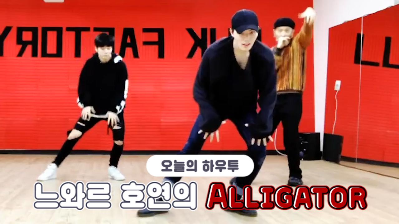 [V PICK! HOW TO in V] 느와르 호연의 Alligator 추는 법🐊 (HOW TO DANCE RYU HOYEON's 'Alligator')