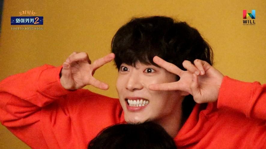 [신현수] JTBC <으라차차 와이키키 2> 포스터 촬영 비하인드 스토리