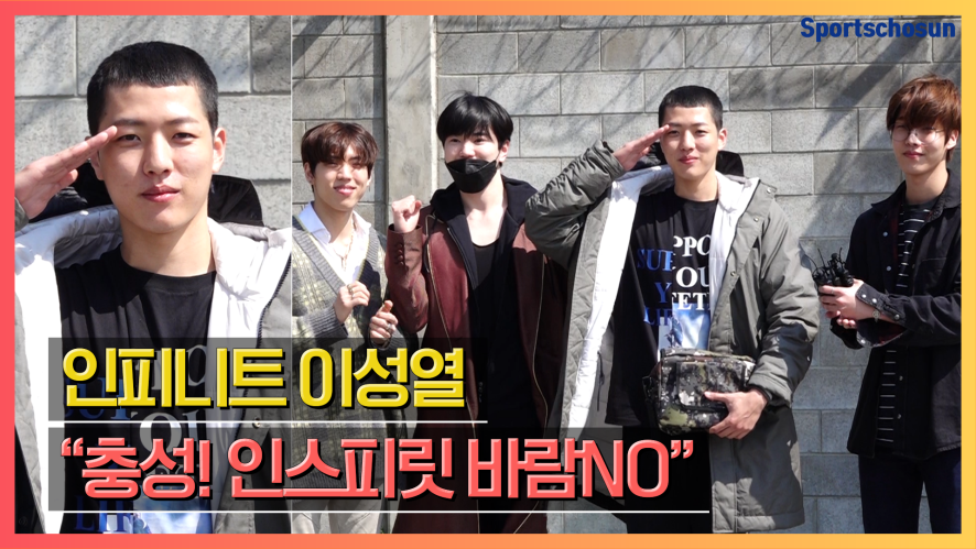 인피니트 이성열(INFINITE Lee Sung Yeol)  '충성! 잘 다녀오겠습니다' (군입대 현장)