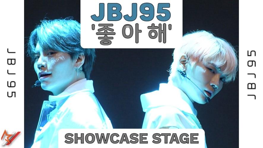 ★[4K] JBJ95 _ '좋아해' Showcase Stage★