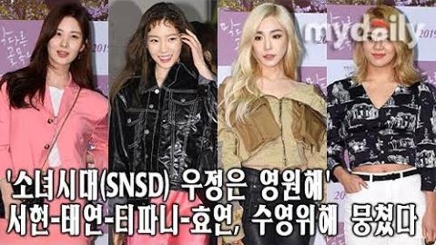 <막다른 골목의 추억> 소녀시대 우정은 영원해 (Seohyun-Taeyeon-Tiffany-Hyoyeon)