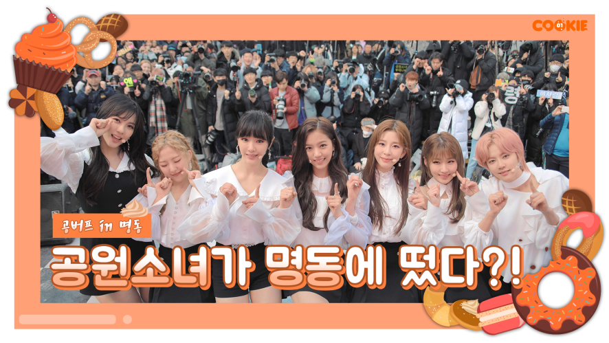 [01COOKIE] GWSN is appeared in Myeongdong?! GWSN  Busking Project in Myeongdong
