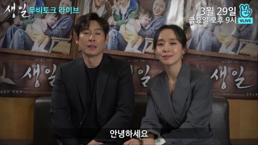 (예고) '생일' 설경구 X 전도연 X 김보민 X 이종언 무비토크 라이브 (Preview) 'Birthday' Movietalk Live