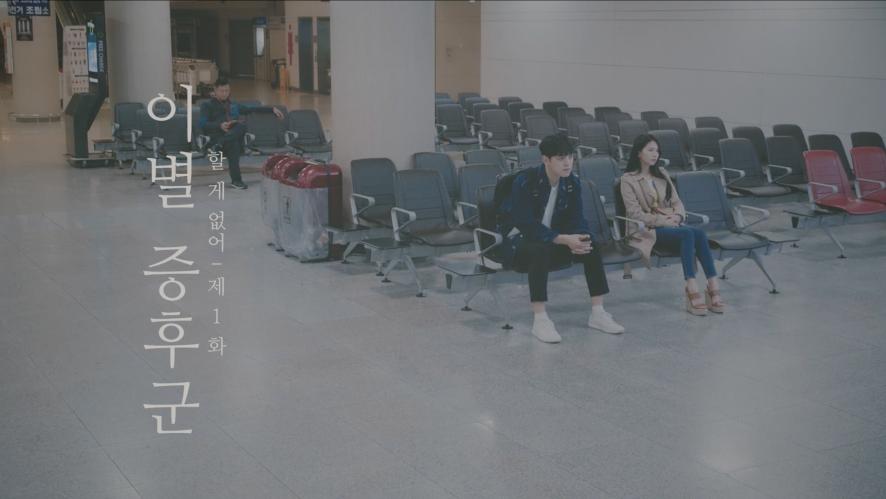 [웹드라마 이별증후군]-EP.01