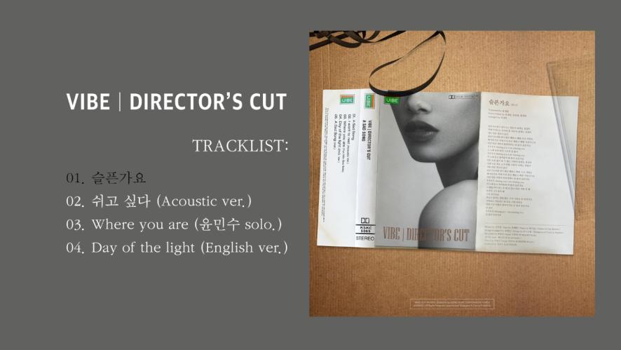 [바이브] VIBE 'DIRECTOR'S CUT' Audio Snippet